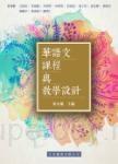 華語文課程與教學設計