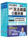106年高考三級/地方三等《戶政》專業科目套書