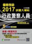 警察考試2017試題大補帖【行政警察人員】普通+專業(105年試題)三、四等