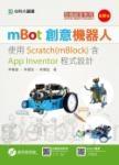 mBot創意機器人:使用Scratch(mBlock)含App Inventor程式設計(最新版)