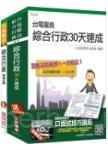 【106年最新版】台電雇員綜合行政超效套書[速成+題庫]