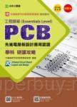 PCB先進電路板設計應用認證工程師級(Essentials Level)學科研讀攻略 - 修訂版(第三版) - 附贈OTAS題測系統