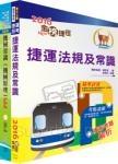 106年臺中捷運公司招考(車輛技術員)套書(贈題庫網帳號、雲端課程)