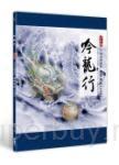 吟龍行:高伯隆十年水彩畫涯潛龍典藏【如意版】