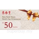 Din Tai Fung Cash Voucher RM50