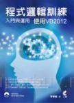 程式邏輯訓練入門與運用:使用VB2012
