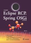完美調和 Eclipse RCP 與 Spring OSGi 技術詳解