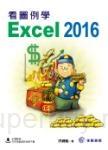 看圖例學Excel 2016