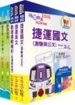 106年桃園捷運招考(經營管理類-財會助理專員)套書(贈題庫網帳號、雲端課程)