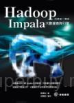 Hadoop的最後一哩路:Impala大數據查詢引擎