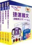 106年桃園捷運招考(運務類-站務員、司機員)套書(贈題庫網帳號、雲端課程)