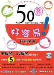 50音好容易:學習日語的最佳入門書(附CD)(初版8刷)