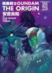 機動戰士GUNDAM THE ORIGIN 20