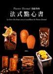 Pierre Herme 寫給你的法式點心書:28道精選法式點心.400張詳細步驟圖,烘焙新手也能夠在家複製大師級美味