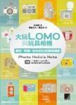大玩LOMO與玩具相機:個性、有趣、自由自在的風格攝影