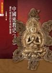 中國密教史(二):唐代密宗的形成和發展