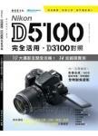 Nikon D5100完全活用、D3100對照