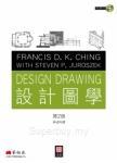 設計圖學(第二版)(附光碟)