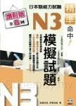 精準命中!N3模擬試題(增訂版全八回)日本語能力試驗(附MP3)