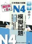 精準命中!N4模擬試題(增訂版全八回)日本語能力試驗(附MP3)
