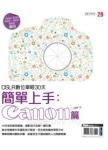 DSLR數位單眼30天簡單上手:Canon篇