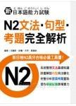 新日本語能力試驗N2文法.句型.考題完全解析