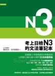 考上日檢N3的文法筆記本