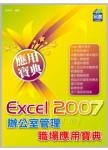 Excel 2007 辦公室管理職場應用寶典(附VCD)
