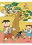 可能小學的愛台灣任務 4 大人山下跌倒
