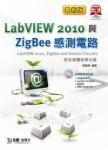 LabVIEW 2010與ZigBee 感測電路附多媒體教學光碟