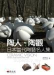 陶人陶觀:日本當代陶藝名人集