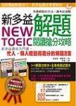 NEW TOEIC  新多益解題閱讀搶分攻略(1 解題攻略書 + 1 試題本)
