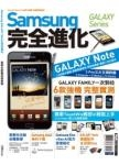 SAMSUNG GALAXY Series 完全進化