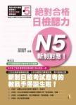 新制對應 絕對合格!日檢聽力N5(25K+MP3)