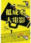 低成本大電影:專業級電影製作指南