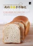 我的幸福手作麵包:打造全家健康營養的烘培教科書