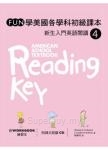 Fun學美國各學科初級課本:新生入門英語閱讀 4 (菊8開+1CD+練習本)