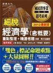 【全新重點+題庫詳解】最新國民營事業招考:經濟學(含概要)