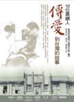 12位異鄉人,傳愛到台灣的故事