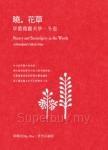 曉。花草:草叢微觀美學。冬卷