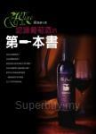 認識葡萄酒的第一本書