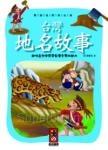 台灣地名故事:閱讀我們的台灣