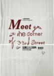 在第三十三街角與你相遇(附一片CD+一片DVD)