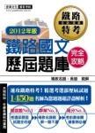 2016全新改版:鐵路國文歷屆題庫完全攻略 【總題數:1765題】