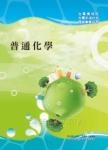 國營事業「搶分系列」【普通化學】(重點精要,考題完備)(4版)