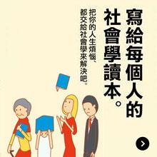 寫給每個人的社會學讀本