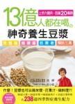 13億人都在喝的神奇養生豆漿: 降體脂、縮腰圍、抗衰老、預防三高的四季對症養生配方238道