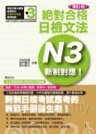 新制對應 絕對合格!日檢文法N3 (25K+2CD)(增訂版)