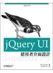 jQuery UI使用者介面設計