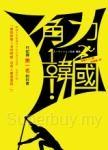 角力.韓國:只記得第一名的社會
